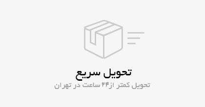 تحویل کمتر از 24 ساعت در تهران