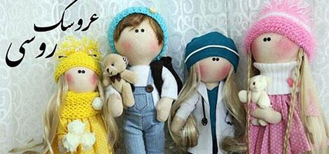 تولید و سفارش انواع عروسک های روسی (ارتباط مستقیم فروشگاه اینترنتی کوشانه)